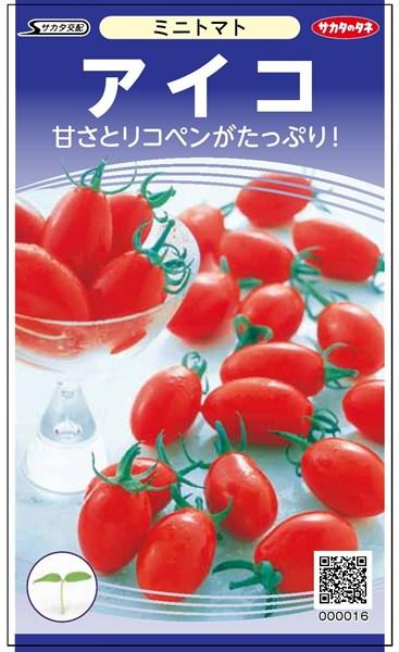 ミニトマト 種 『アイコ』 【PRIMAX】1000粒 サカタのタネ