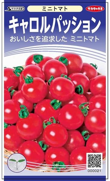 ミニトマト 種 『キャロルパッション』 【PRIMAX】1000粒 サカタのタネ