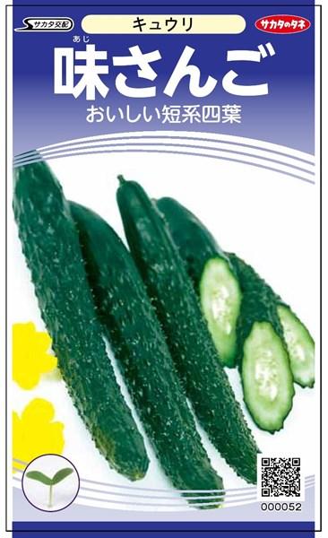 四葉キュウリ 種 『味さんご』 350粒 サカタのタネ