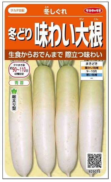 ダイコン 種 『冬しぐれ』 2dl サカタのタネ