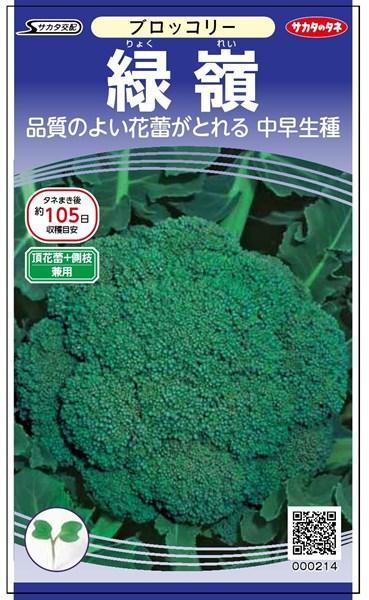 ブロッコリー 種 『緑嶺』 ペレット5000粒 サカタのタネ