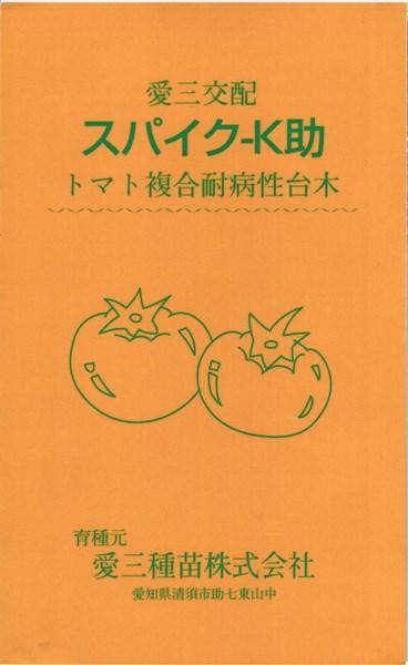 トマト台木 種 『スパイクK助』 『スパイクK助』 1000粒 トマト台木 愛三種苗 愛三種苗, Axis.bag:0bcbf495 --- idelivr.ai