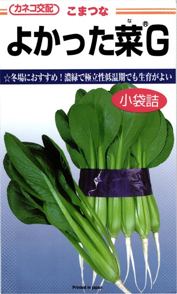 漬け菜 種 『よかった菜G』 1L カネコ種苗