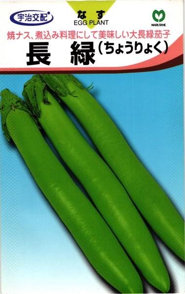 緑ナス 種 『長緑』 2000粒 丸種