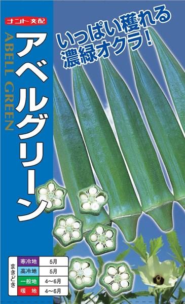 オクラ 種 『アベルグリーン』 1L ナント種苗