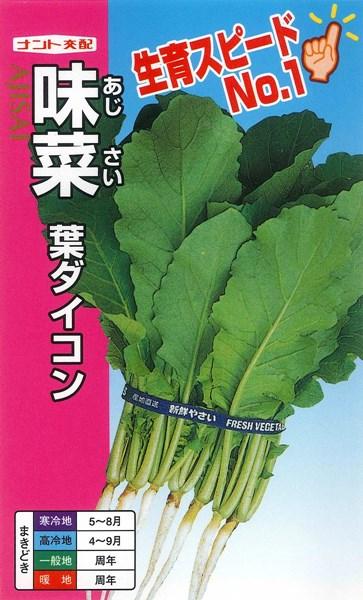 葉ダイコン 種 『味菜』 1L ナント種苗