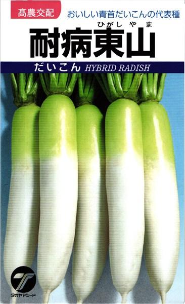 ダイコン 種 『耐病東山』 2dl タカヤマシード