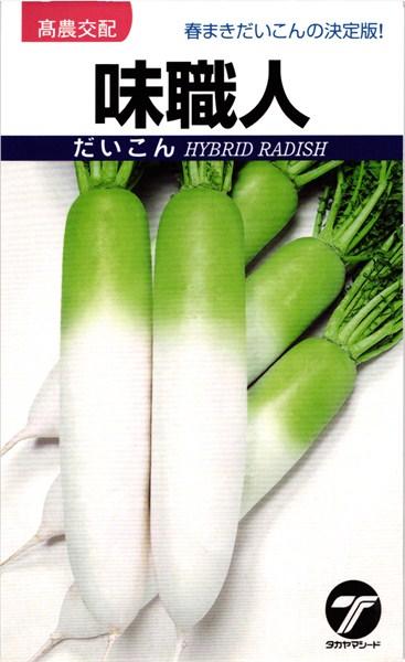 ダイコン 種 『味職人』 2dl タカヤマシード