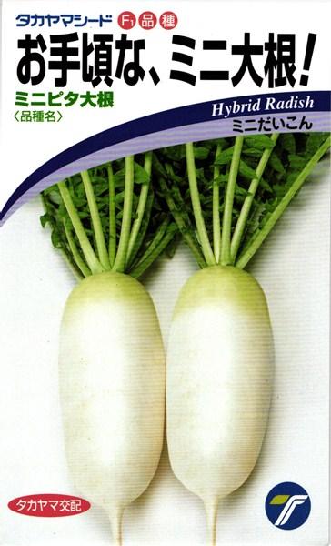 ミニダイコン 種 『ミニピタ大根』 2dl タカヤマシード