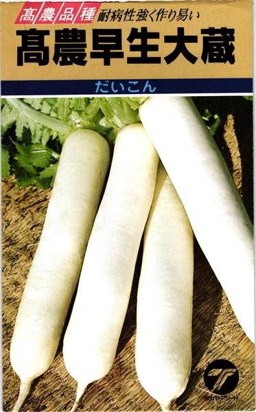 ダイコン 種 『高農早生大蔵』 1L タカヤマシード