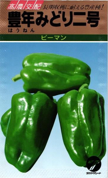 ピーマン 種 『豊年みどり二号』 20ml タカヤマシード