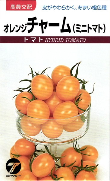 ミニトマト 種 『オレンジチャーム』 1000粒 タカヤマシード