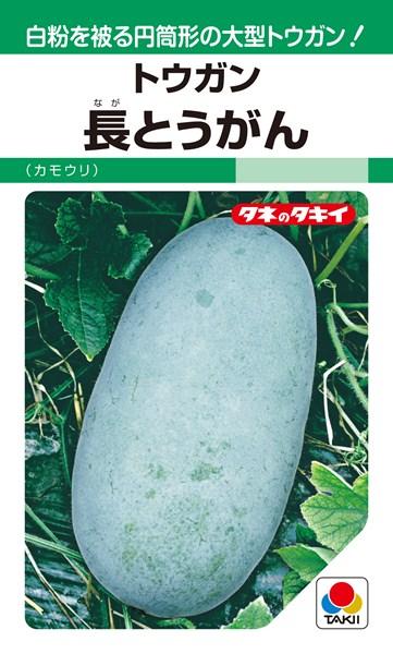 トウガン 種 『長とうがん』 1L タキイ種苗