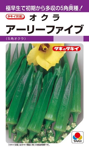オクラ 種 『アーリーファイブ』 1万粒 タキイ種苗