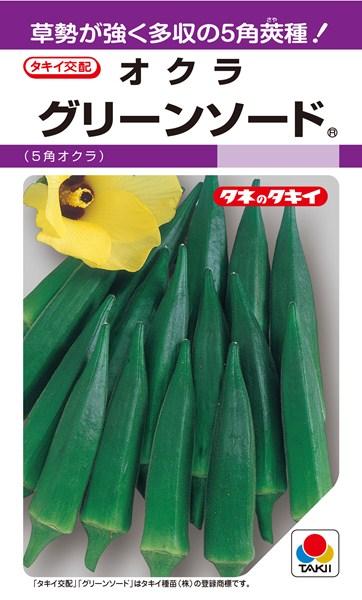 オクラ 種 『グリーンソード』 1万粒 タキイ種苗