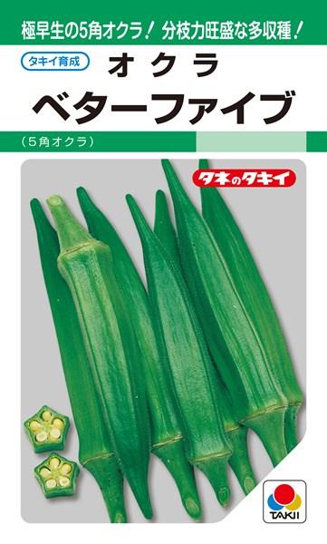 オクラ 種 『ベターファイブ』 1万粒 タキイ種苗