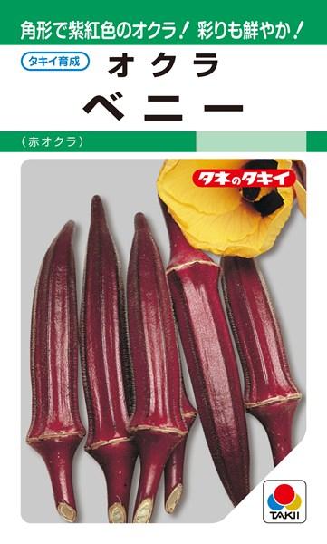 赤オクラ 種 『ベニー』 1万粒 タキイ種苗