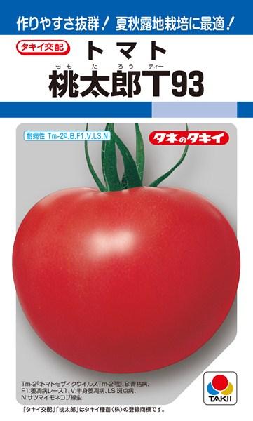 トマト 種 『桃太郎T93』 ペレット2L1000粒 タキイ種苗