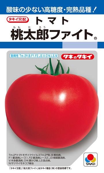 トマト 種 『桃太郎ファイト』 ペレット2L1000粒 タキイ種苗