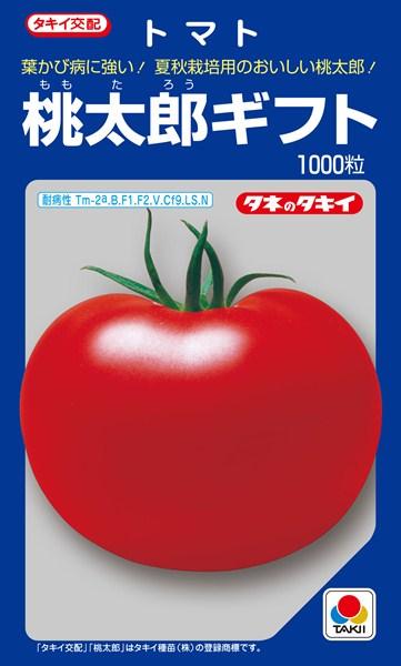 トマト 種 『桃太郎ギフト』 ペレット2L1000粒 タキイ種苗