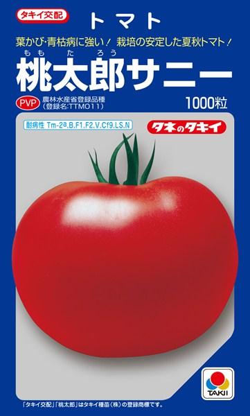 トマト 種 『桃太郎サニー』 ペレット2L1000粒 タキイ種苗