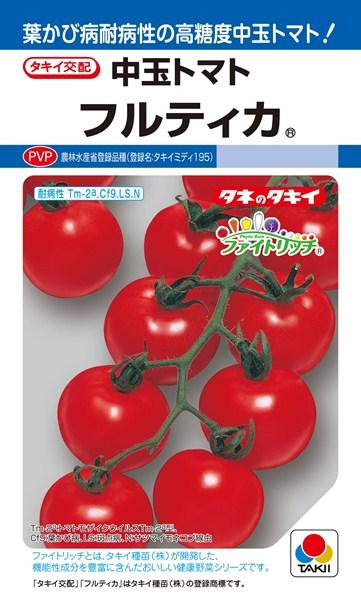 中玉トマト 種 『フルティカ』 ペレット2L1000粒 タキイ種苗