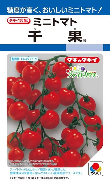 ミニトマト 種 『千果』 ペレット2L1000粒 タキイ種苗