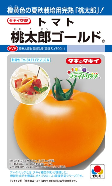 トマト 種 『桃太郎ゴールド』 1000粒 タキイ種苗