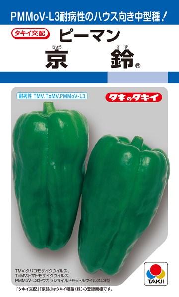 ピーマン 種 『京鈴』 1000粒 タキイ種苗