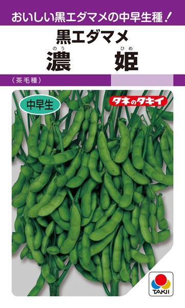 黒エダマメ 種 『濃姫』 1L タキイ種苗