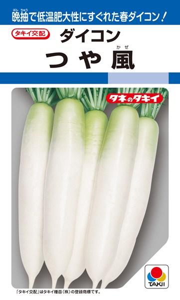 春~夏どりダイコン 種 『つや風』 2dl タキイ種苗