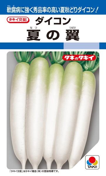 夏~秋どりダイコン 種 『夏の翼』 2dl タキイ種苗