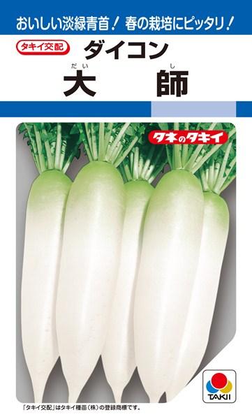 春~夏どりダイコン 種 『大師』 2dl タキイ種苗