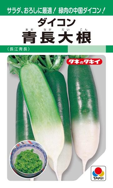 中国ダイコン 種 『青長大根(長江青長)』 1L タキイ種苗