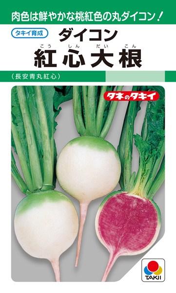 中国ダイコン 種 『紅心大根(長安青丸紅心)』 1L タキイ種苗