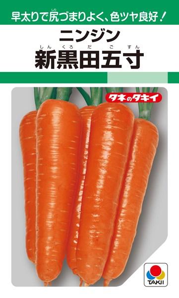 ニンジン 種 『新黒田五寸』 1L タキイ種苗