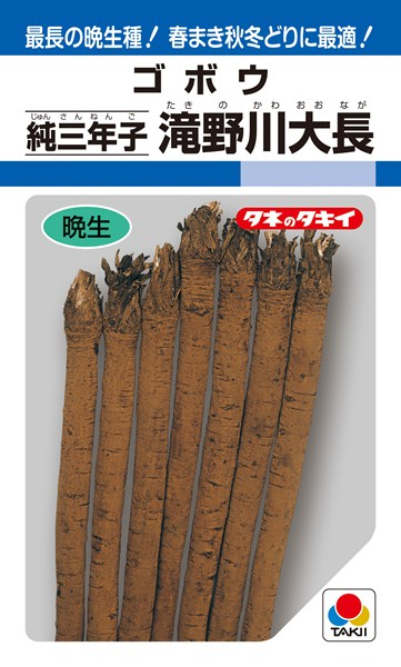 ゴボウ 種 『純三年子滝野川大長』 1L タキイ種苗