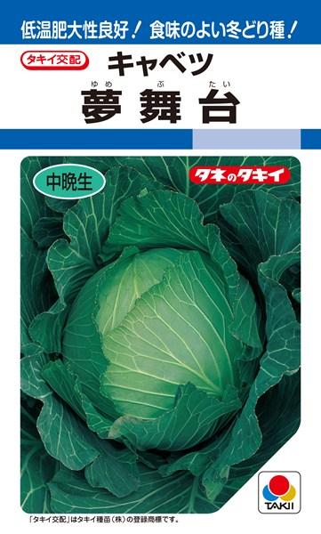 年内~冬どりキャベツ 種 『夢舞台』 ペレットL5000粒 タキイ種苗