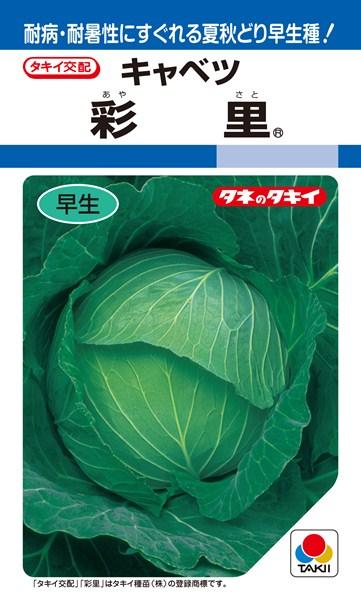 夏秋どりキャベツ 種 『彩里』 ペレットL5000粒 タキイ種苗