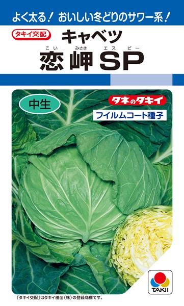 年内~冬どりキャベツ 種 『恋岬SP』 ペレットL5000粒 タキイ種苗