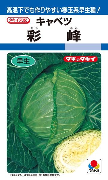 夏秋どりキャベツ 種 『彩峰』 ペレットL5000粒 タキイ種苗