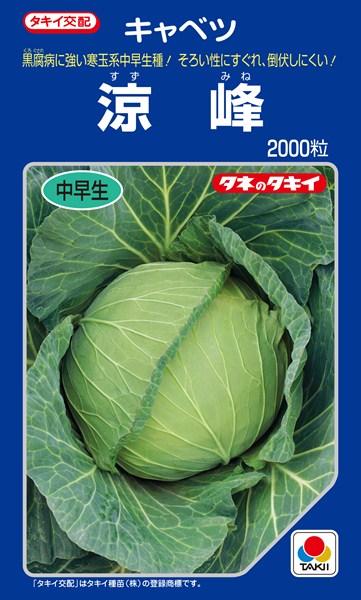 夏秋どりキャベツ 種 『涼峰』 ペレットL5000粒 タキイ種苗
