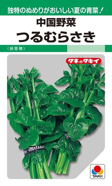 ツルムラサキ 種 『つるむらさき(緑茎種)』 1L タキイ種苗