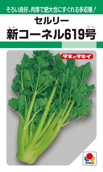 セルリー 種 『新コーネル619号』 1dl タキイ種苗