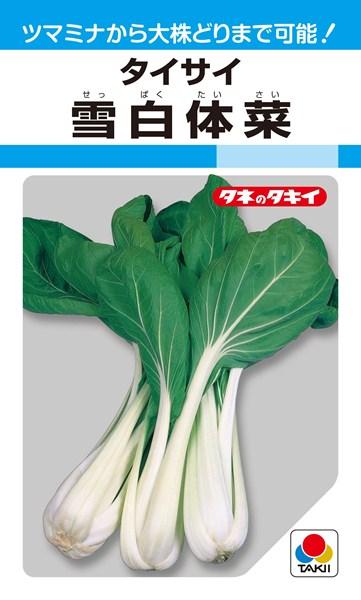 タイサイ 種 『雪白体菜』 1L タキイ種苗