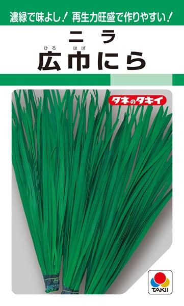 ニラ 種 『広巾にら』 1L タキイ種苗