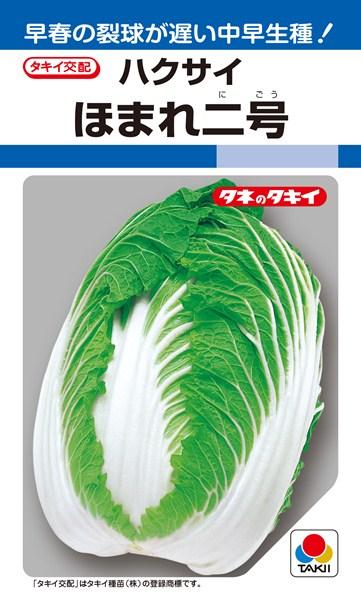ハクサイ 種 『ほまれ二号』 1dl タキイ種苗
