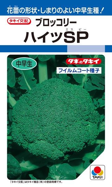 ブロッコリー 種 『ハイツSP』 ペレットL5000粒 タキイ種苗