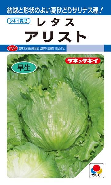 結球レタス 種 『アリスト』 ペレットL5000粒 タキイ種苗