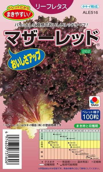 サニーレタス 種 『マザーレッド』 ペレットL5000粒 タキイ種苗